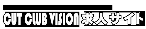 福島県いわき市 理容師 美容師 スタイリスト アシスタント 求人 募集  | VISON グループリクルートサイト